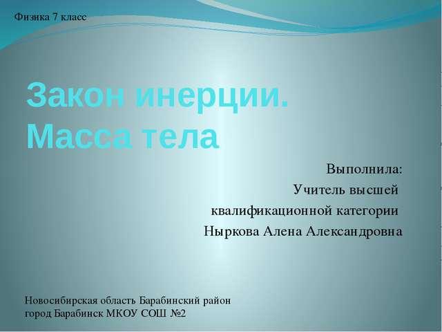 Закон инерции. Масса тела Выполнила: Учитель высшей квалификационной категори...