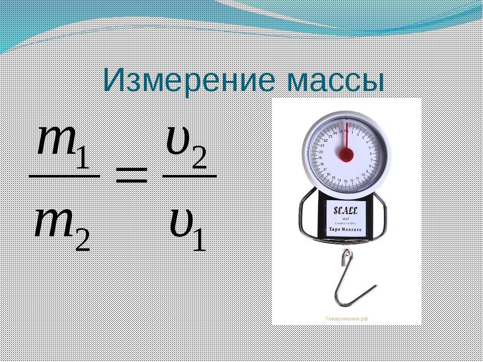 Измерение массы