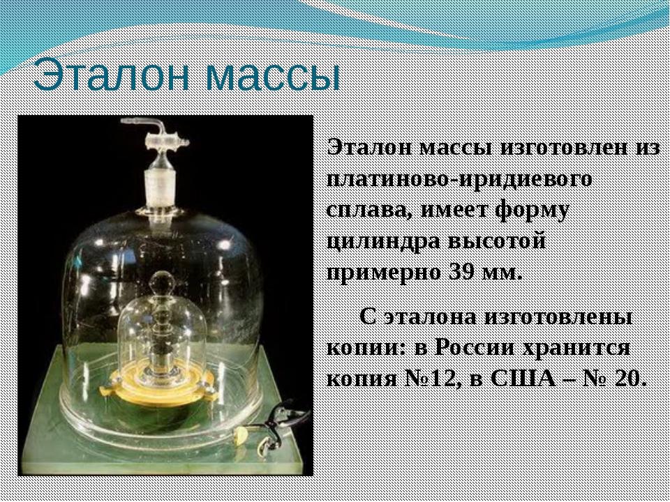 Эталон массы Эталон массы изготовлен из платиново-иридиевого сплава, имеет фо...