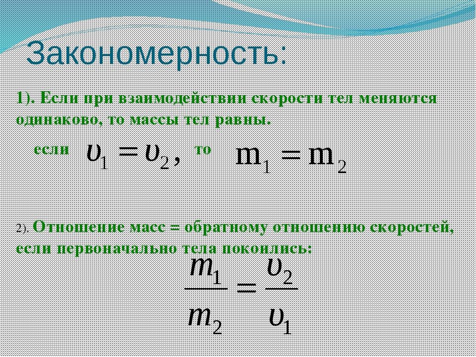 1). Если при взаимодействии скорости тел меняются одинаково, то массы тел рав...