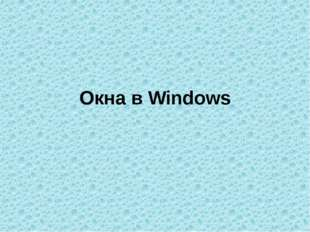 Окна в Windows