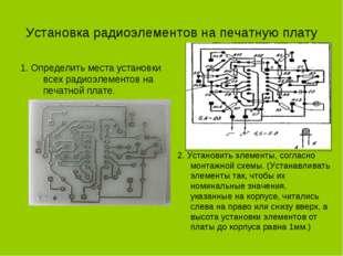 Установка радиоэлементов на печатную плату 1. Определить места установки всех
