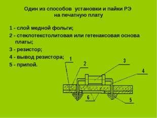 Один из способов установки и пайки РЭ на печатную плату 1 - слой медной фольг