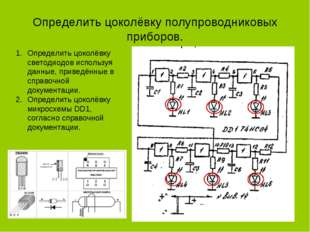Определить цоколёвку полупроводниковых приборов. Определить цоколёвку светоди