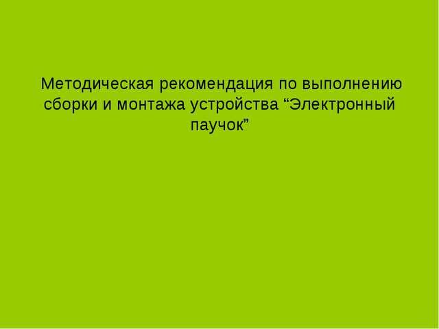 """Методическая рекомендация по выполнению сборки и монтажа устройства """"Электро..."""