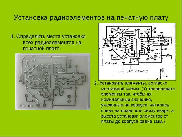 Установка радиоэлементов на печатную плату 1. Определить места установки всех...