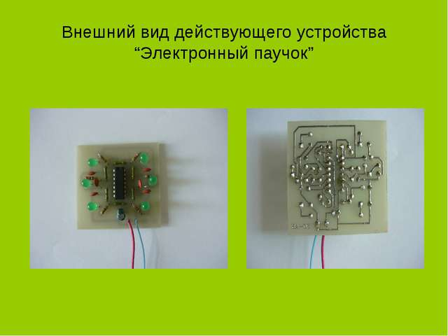"""Внешний вид действующего устройства """"Электронный паучок"""""""