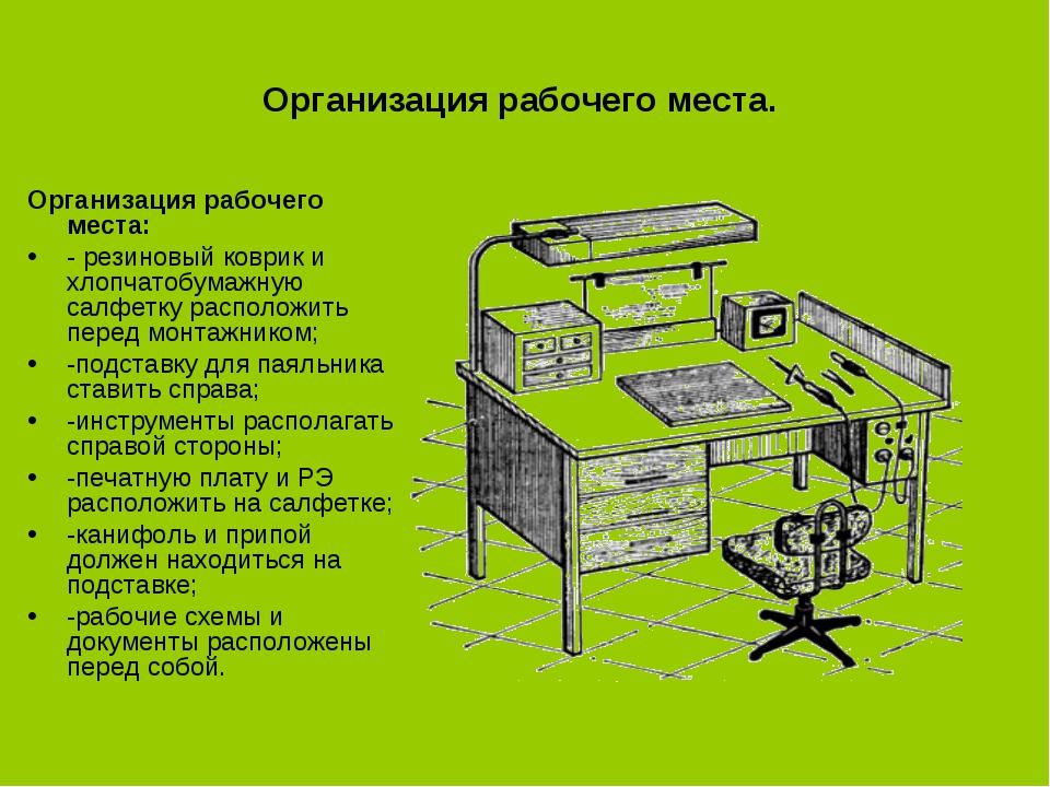 Организация рабочего места. Организация рабочего места: - резиновый коврик и...