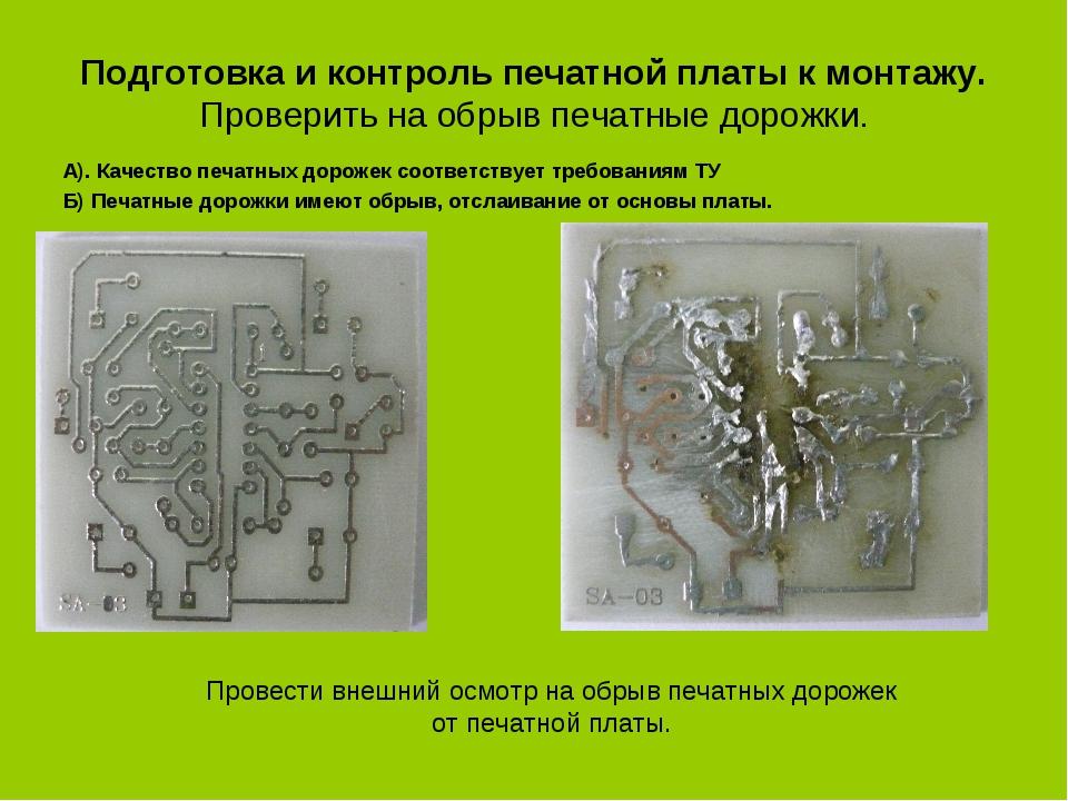 Подготовка и контроль печатной платы к монтажу. Проверить на обрыв печатные д...