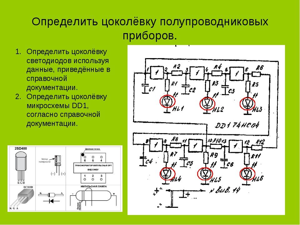 Определить цоколёвку полупроводниковых приборов. Определить цоколёвку светоди...