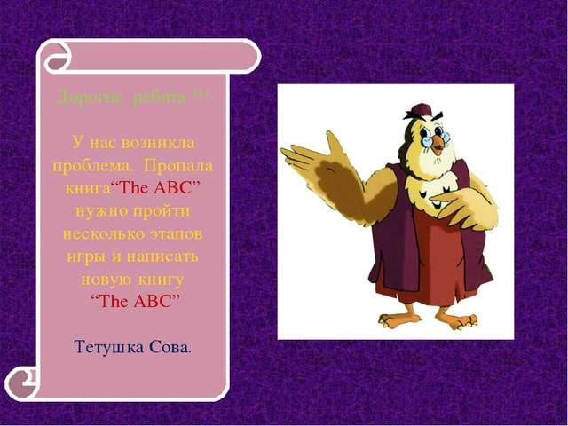 "Дорогие ребята !!! У нас возникла проблема. Пропала книга""The ABC"" нужно прой..."