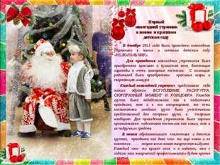 Первый новогодний утренник в новом и красивом детском саду В декабре 2013 год