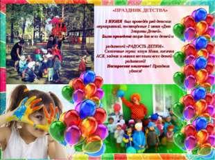 «ПРАЗДНИК ДЕТСТВА» 1 ИЮНЯ был проведён ряд детских мероприятий, посвящённые