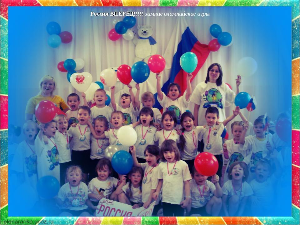 Россия ВПЕРЁД!!!!! зимние олимпийские игры