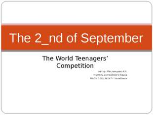 The World Teenagers' Competition Автор :Маслинцева А.И. Учитель английского я