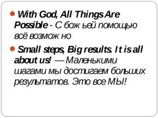 With God, All Things Are Possible-С божьей помощью всё возможно Small steps