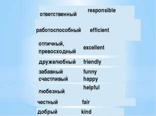 работоспособный efficient отличный,превосходный excellent честный fair дружел