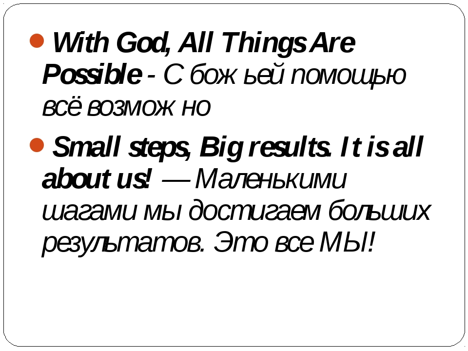 With God, All Things Are Possible-С божьей помощью всё возможно Small steps...