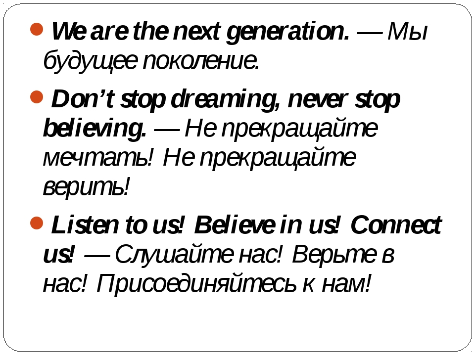 We are the next generation. — Мы будущее поколение. Don't stop dreaming, neve...
