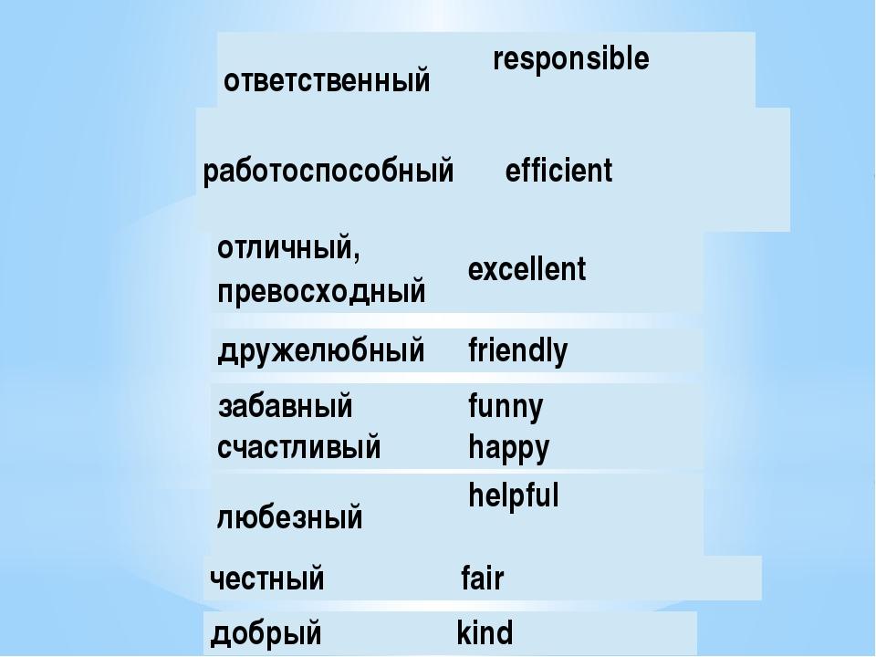 работоспособный efficient отличный,превосходный excellent честный fair дружел...