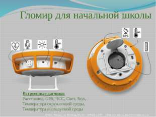 Гломир для начальной школы Встроенные датчики: Расстояние, GPS, ЧСС, Свет, Зв