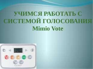 УЧИМСЯ РАБОТАТЬ С СИСТЕМОЙ ГОЛОСОВАНИЯ Mimio Vote