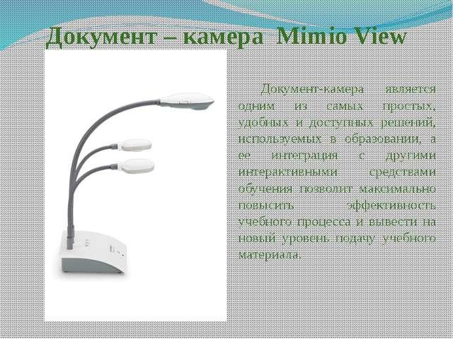 Документ-камера является одним из самых простых, удобных и доступных решений,...