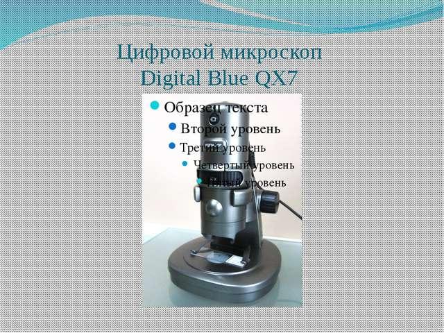 Цифровой микроскоп Digital Blue QX7