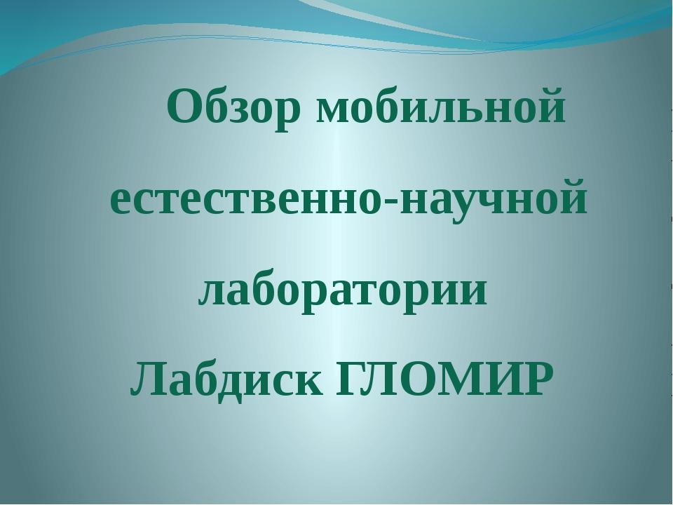 Обзор мобильной естественно-научной лаборатории Лабдиск ГЛОМИР
