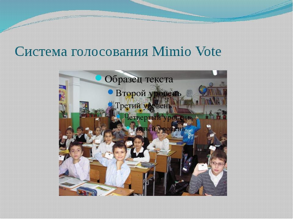 Система голосования Mimio Vote