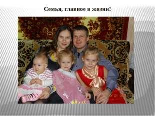Семья, главное в жизни!