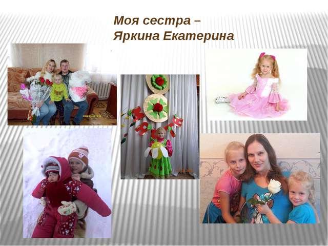Моя сестра – Яркина Екатерина
