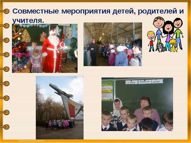 Совместные мероприятия детей, родителей и учителя.