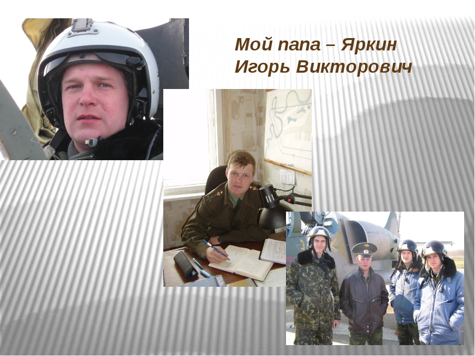 Мой папа – Яркин Игорь Викторович