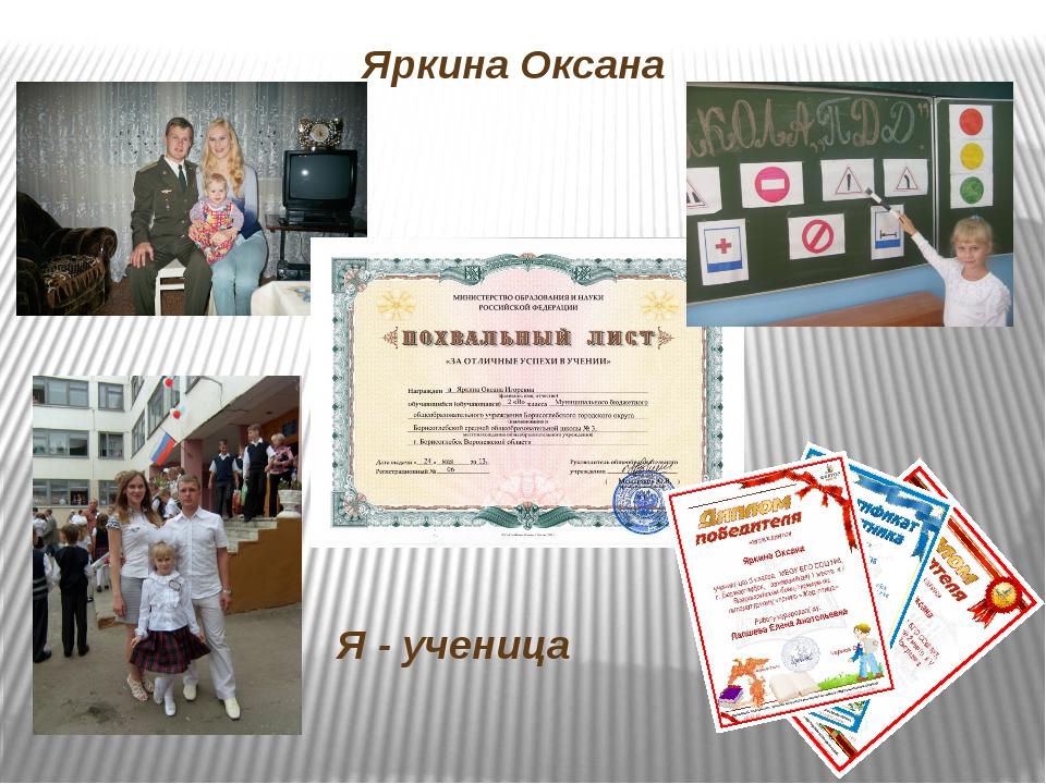 Яркина Оксана Я - ученица
