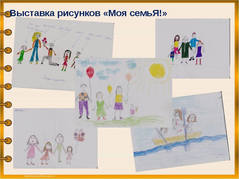 Выставка рисунков «Моя семьЯ!»