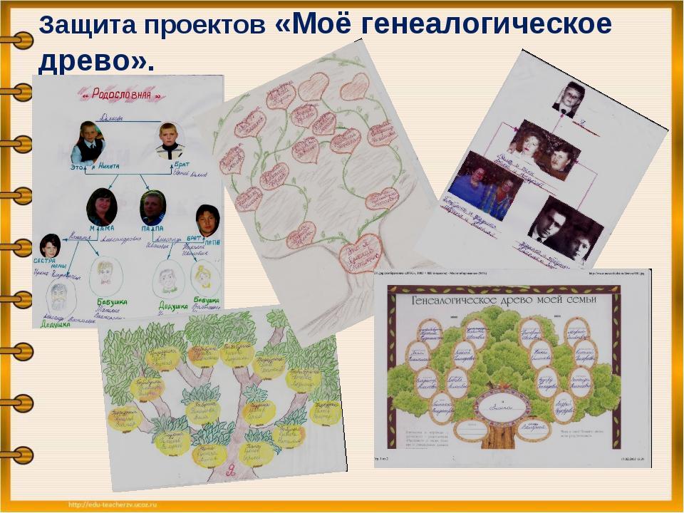Защита проектов «Моё генеалогическое древо».