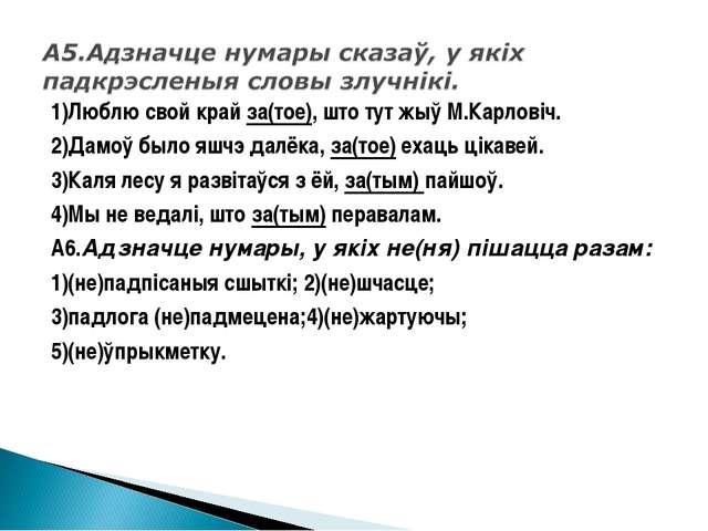 1)Люблю свой край за(тое), што тут жыў М.Карловіч. 2)Дамоў было яшчэ далёка,...