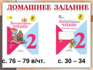 с. 76 – 79 в/чт. с. 30 – 34
