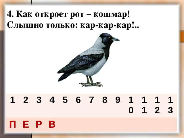 4. Как откроет рот – кошмар! Слышно только: кар-кар-кар!.. 123456789...