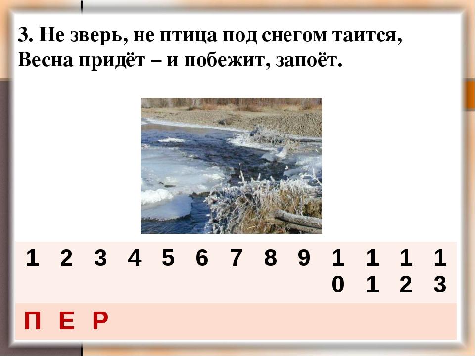 3. Не зверь, не птица под снегом таится, Весна придёт – и побежит, запоёт. 1...