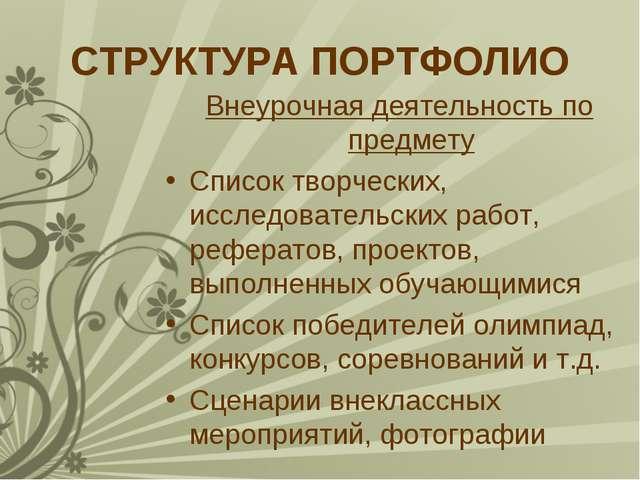 СТРУКТУРА ПОРТФОЛИО Внеурочная деятельность по предмету Список творческих, ис...