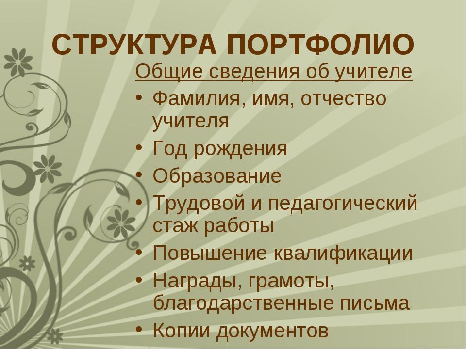 СТРУКТУРА ПОРТФОЛИО Общие сведения об учителе Фамилия, имя, отчество учителя...