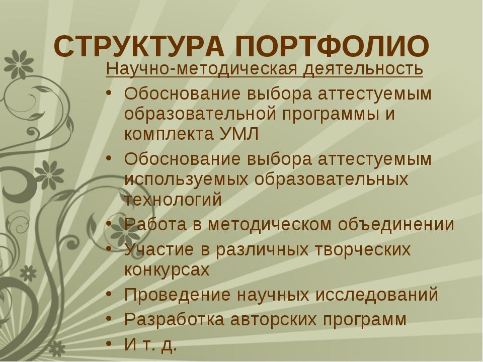 СТРУКТУРА ПОРТФОЛИО Научно-методическая деятельность Обоснование выбора аттес...