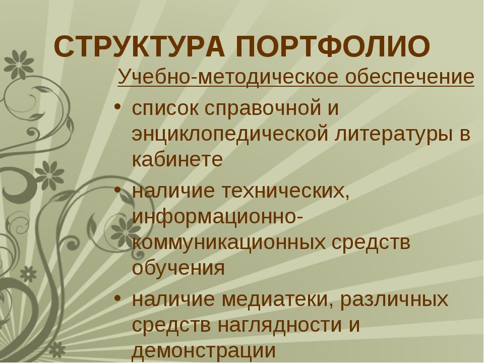 СТРУКТУРА ПОРТФОЛИО Учебно-методическое обеспечение список справочной и энцик...