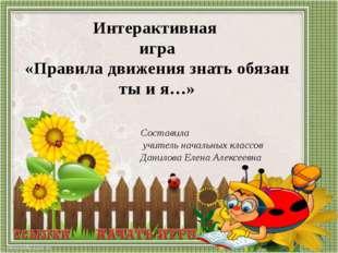 Составила учитель начальных классов Данилова Елена Алексеевна Интерактивная и