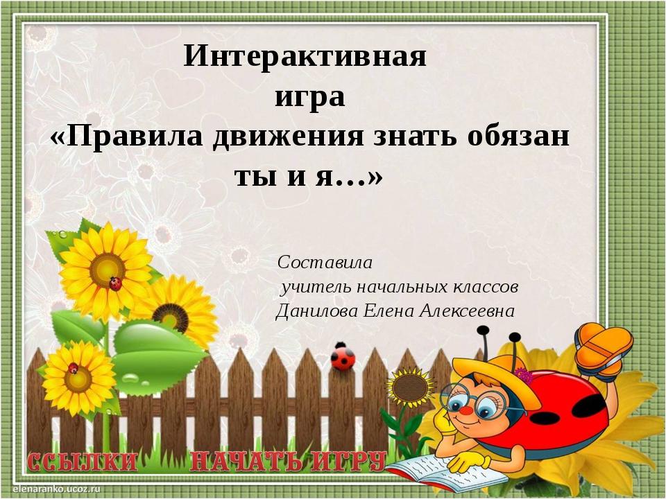 Составила учитель начальных классов Данилова Елена Алексеевна Интерактивная и...