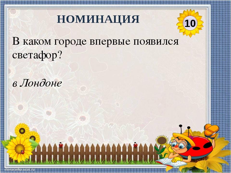 В России первые дороги были сделаны из круглых, уложенных рядами брёвен Из ч...