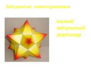 Звёздчатые многогранники малый звёздчатый додекаэдр