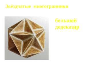 Звёздчатые многогранники большой додекаэдр